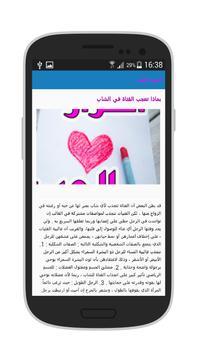 أسرار الحب عند النساء والرجال apk screenshot