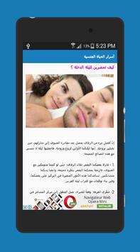 أسرار الحياة الجنسية بدون نت apk screenshot