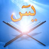 Sure Yasin Uyghurche Terjimisi icon
