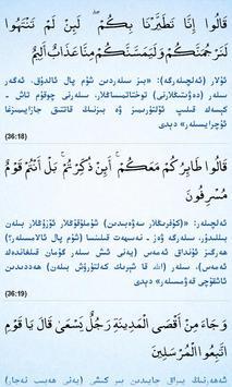 Sure Yasin Uyghurche Terjimisi apk screenshot