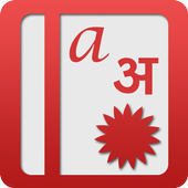 Offline English-Hindi Dict. icon