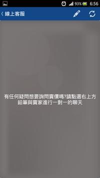 1313健康館 apk screenshot