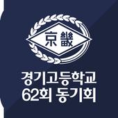 경기고등학교 62회 동기회 icon