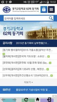 경기고등학교 62회 동기회 poster