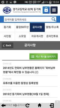 경기고등학교 62회 동기회 apk screenshot