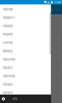 베스티즌 (Bestizen)  - 베스티즈 apk screenshot