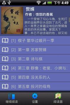 赘婿 poster