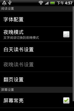 赘婿 apk screenshot