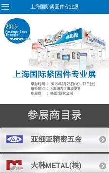 Fastener Expo apk screenshot