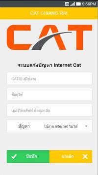 CAT Any Time Any Where Service apk screenshot