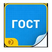 ГОСТы (стандарты СССР, СНГ) icon