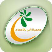 جمعية البرّ بالاحساء icon
