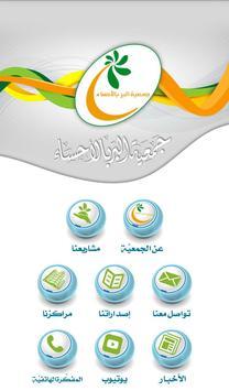 جمعية البرّ بالاحساء poster