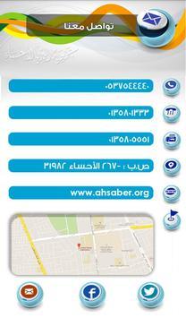 جمعية البرّ بالاحساء apk screenshot