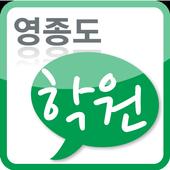영종도 학원 [공항투데이] icon