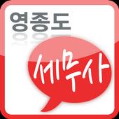 영종도 세무사 [세무법인 솔] icon