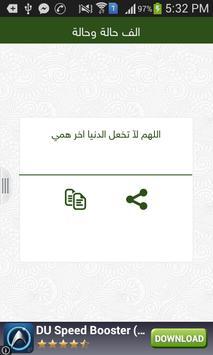 الف حالة وحالة - 2015 apk screenshot