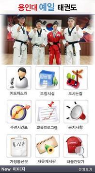 용인대예일태권도 apk screenshot