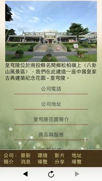 藍媽黃惠英 poster