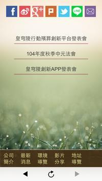 藍媽黃惠英 apk screenshot