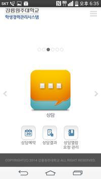 강릉원주대학교 PLUS PROGRAM poster