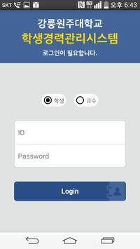 강릉원주대학교 PLUS PROGRAM apk screenshot