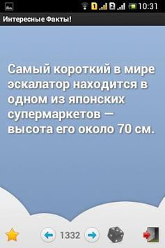 Интересные Факты! apk screenshot