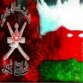 شات عمان كول icon