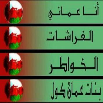 شات عمان كول poster