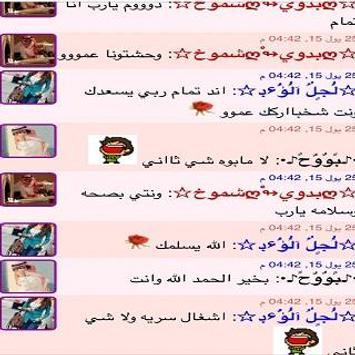 شات عمان كول apk screenshot