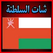 شات سلطنه icon