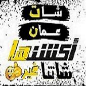 شات سلطنه اكشنها icon