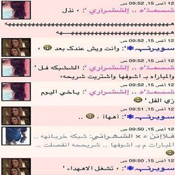 شات سلطنه اكشنها apk screenshot