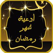ادعية رمضان الكريم icon