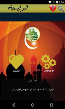 ادعية رمضان الكريم apk screenshot