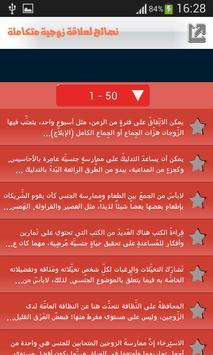 نصائح لحياة زوجية متكاملة apk screenshot