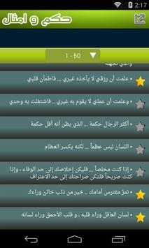 حكم و أمثال قيمة و رائعة apk screenshot