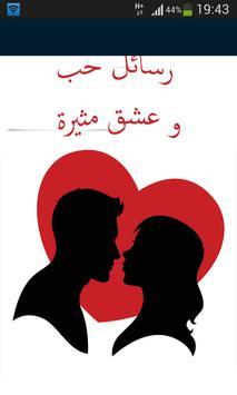 رسائل حب وعشق للعشاق poster