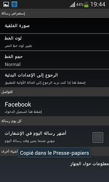 رسائل حب وعشق للعشاق apk screenshot