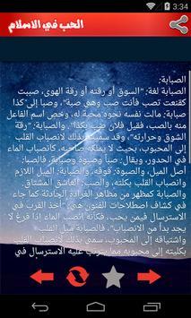 الحب في الاسلام و درجاته apk screenshot