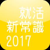 就活マニュアル本には載っていない新常識2017 icon