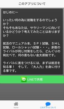 就活マニュアル本には載っていない新常識2017 apk screenshot