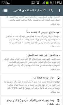 ليلة الدخلة في الإسلام apk screenshot