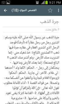 روائع القصص النبوي apk screenshot