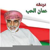 شات عمان الحب icon