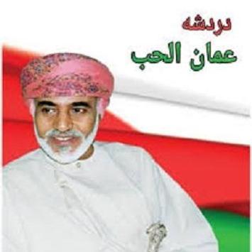 شات عمان الحب poster