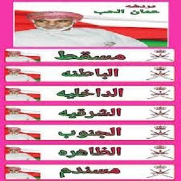 شات عمان الحب apk screenshot