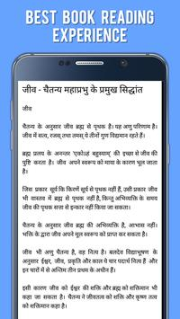 Chaitanya Mahaprabhu in Hindi poster