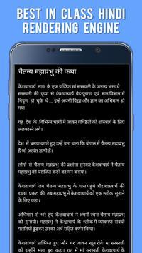 Chaitanya Mahaprabhu in Hindi apk screenshot