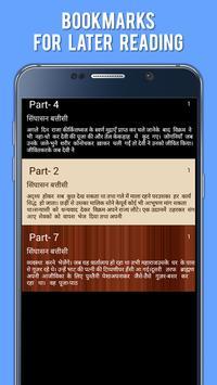 Singhasan Battisi in Hindi apk screenshot